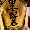 黒霧島EX(霧島酒造)