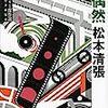 テレビ朝日開局60周年 夏の傑作選 松本清張生誕110周年記念「十万分の一の偶然」を視る。