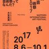 [特別展]★札幌国際芸術祭2017