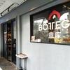 北京の(たぶん)ベストピッツェリア、Bottegaが那里花園に!