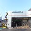 美しき地名 第53弾-3 神奈川新町 (しんまち) 駅(横浜市・神奈川区)」