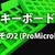 9.配線その2(ProMicro部分)【手配線で自作キーボードを作る講座】
