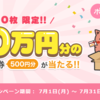 【先着】ポイントインカムのポタ友応援キャンペーン!【7000人】