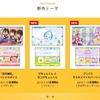 3DSテーマショップ更新!まさかの「ゲーム実況者」テーマ登場!そしてクッキング3連ママ!