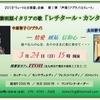 3月24日(日) リュートと聴く様々なバロック音楽 - 声楽(ソプラノ)とリュート -【北九州公演】