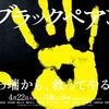 二宮和也主演「ブラックペアン」がツッコミどころ満載な件!