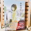 小坂流加さんが描く、死ぬ準備をするための物語 余命10年【感想】