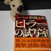 【書評】特撮の巨匠、円谷英二の助手の物語「ヒトラーの試写室」