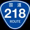 No.067 国道218号