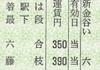 大井川鉄道準片連絡券