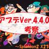 いつものアプデ考察Ver.4.4.0(スプラトゥーン2 X2700)