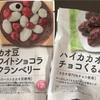 ミニストップで糖質制限向きチョコ菓子!