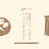 【レシピ】自家製ゴマダレで食べる冷しゃぶ & キュウリを細く切るコツ!