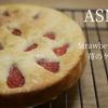 ASMR 苺の焼き菓子ケーキの作り方|How to make Strawberrycake