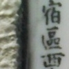【新宿区】西大久保