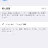 iPhoneの充電がなくなるのが早くなったので、バッテリー交換申請をしました。