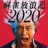 【麻雀放浪記2020】「U-NEXT」