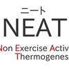 ダイエット・健康のために特別な運動は必要ない?NEAT(ニート)の重要性について