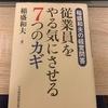 稲盛和夫氏・従業員をやる気にさせる7つのカギ【読書で響いた文言集⑩】