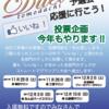 【DUET】予選会初日!!本日梅田サロンにて開催いたします♪