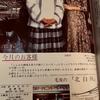 宝塚 歌劇 の歴史 1985年『宝塚グラフ』の 広告からみた移り変わる毛皮 ファーの価値