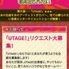 6月放送「UTAGE!」のリクエスト、まだの人はまだ間に合うよ~♪
