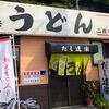 だし道楽(呉市吉浦町)かすうどん
