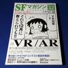 「ポケモンGO」<「SFマガジン」VR/AR特集