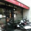 京都の美味しい薄味中華、「鳳泉」。
