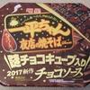 かなり微妙なお味、『一平ちゃん夜店の焼きそば 謎のチョコキューブ入り チョコソース』を食べてみた