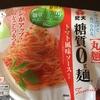 紀文糖質0g麺のトマト風味ソースの味は?職場ランチに最適。