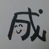 今日の漢字564は「成」。成熟脳から読みとく男女の脳とは