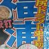 """""""ドン尻ドラフト""""の快挙。"""