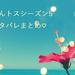 恋んトスシーズン5ネタバレまとめ♡沖縄&富山で冬の恋♡全11回!