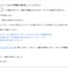 GoogleAdSenseの申請結果(不合格通知)が届く。不合格理由と対策は?