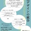 東京大学復興デザインフォーラム「復興デザインの統合:住宅 - インフラ - 学校」(12/9 、東大本郷)