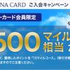 ANA VISAカード入会キャンペーンを攻略 3万マイルも夢じゃない(~2017年4月まで)