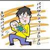 【育児まんが】山椒成長レポート【5】嬉しかったこと