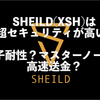 【XSH】SIEALDの価値・特徴|量子耐性もつ仮想通貨の将来性
