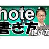【パソコン】noteの記事の書き方と使い方【徹底解説】(使い方)