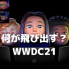 WWDC21に何を期待するか?〜OSはマイナーアップデートの年? Macに期待がかかる!〜