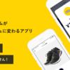 【CASH】スマホで写真撮るだけでお金が入るアプリ『CASH』 がやばい