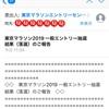 【速報】東京マラソン落選しましたw【悲報】