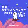 【一目惚れ大会】真夏のデザインフェスタ2019に行ってきました【前編】