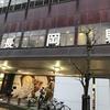 新潟県 長岡市に行って来ました
