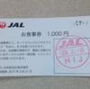JAL ラウンジ改装中のミールクーポン
