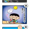 【絵日記】2019年10月6日~10月12日