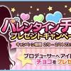 【モバマス】歴代バレンタインキャンペーンを振り返る
