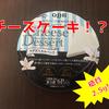 低糖質のチーズケーキ!?QBBのデザートチーズ マダガスカルバニラ!