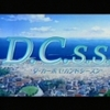 D.C.S.S.〜ダ・カーポ セカンドシーズン〜#09 「枯れない想い」